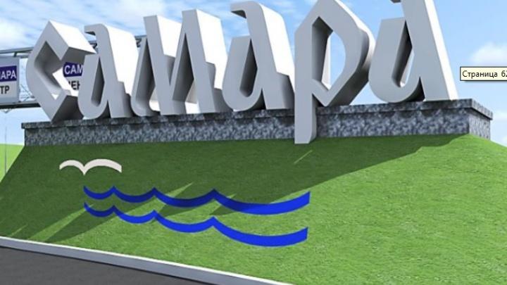 Надписи «Самара» на въезде в город загорятся весной