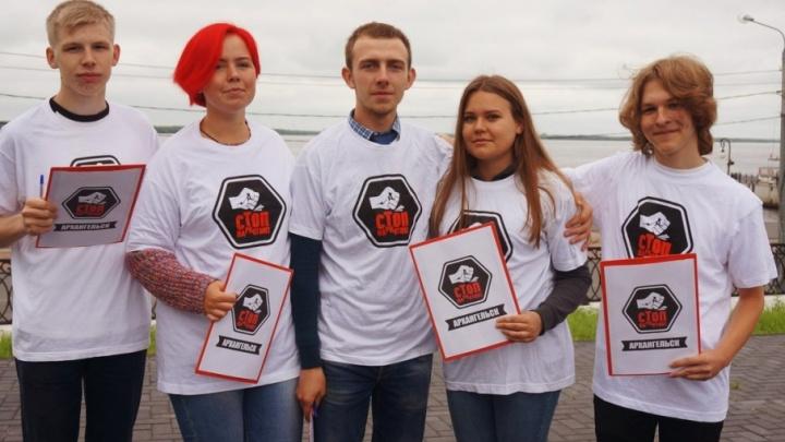 Архангельский «Стопнаркотик» подключит к борьбе с наркоманией трудовые коллективы