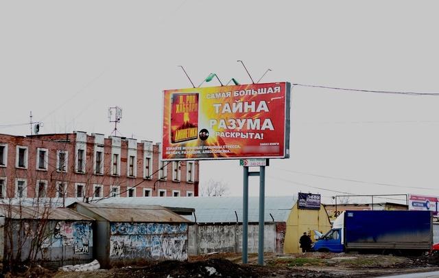 В Перми вновь рекламируют книгу основателя сайентологии