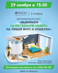ТК «ОРИОН» приглашает на мастер-класс по выбору качественной мебели