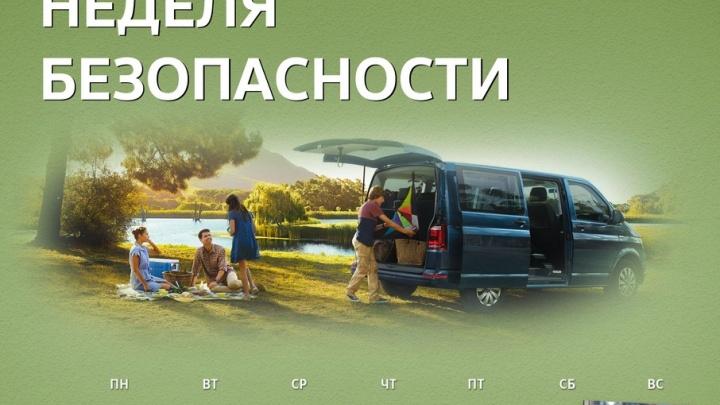 «Неделя безопасности коммерческих автомобилей» в Volkswagen «Волга-Раст»
