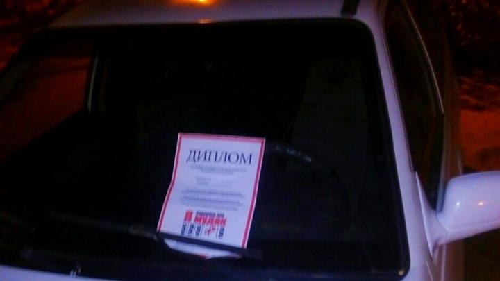 Дипломированные автохамы: в Волгограде «награждают» нарушителей парковки