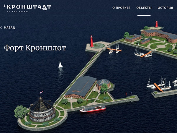 скриншот с сайта кронштадт.рф