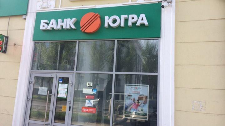 Единственный филиал «Югры» в Архангельской области приостановил обслуживание клиентов