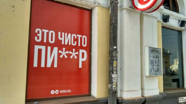 «Это чисто ПИ**Р»: в Челябинске снова заинтересовались рекламой клуба Nebar