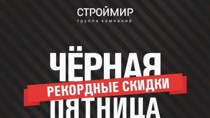 Объявлены рекордные скидки на квартиры: выгода до 240 000 рублей