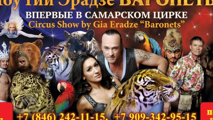 Впервые в Самарском цирке состоится шоу Гии Эрадзе «Баронеты»