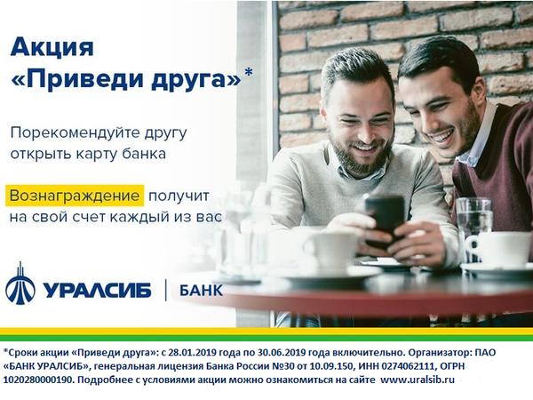 предоставлено компанией ПАО «БАНК УРАЛСИБ»