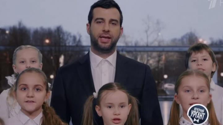 Иван Ургант снял пародию на клип про «дядю Вову» с Анной Кувычко