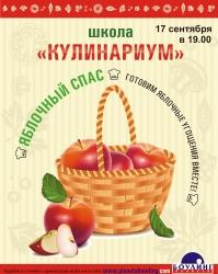 Юных тюменцев приглашают принять участие в кулинариуме
