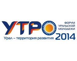 Продолжается набор волонтеров на форум «УТРО-2014»