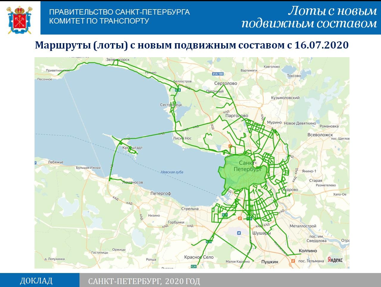 Комитет по транспорту Санкт-Петербурга