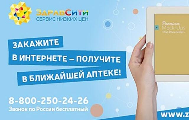 Новый аптечный сервис: заказываем лекарства из дома, а получаем в удобной аптеке