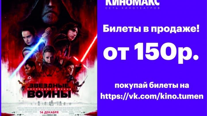 Тюменский кинотеатр открыл предпродажу билетов на новую историю «Звездных войн»