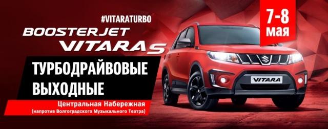 Турбодрайвовые выходные с Suzuki!