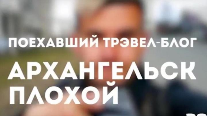 «Поехавший» столичный блогер оценил Архангельск: большинство российских городов более убогие