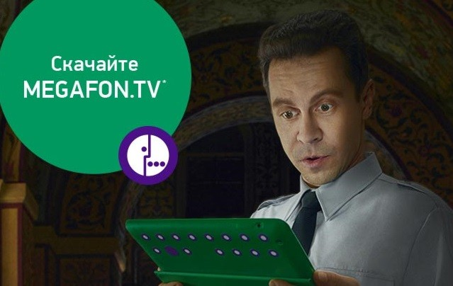 «МегаФон ТВ» дарит две недели бесплатных сериалов