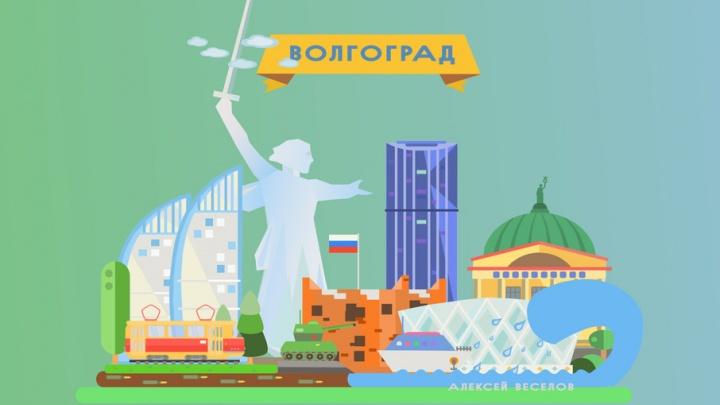 Нарисованный город: инженер создал экскурсию-мульфильм по ночному Волгограду