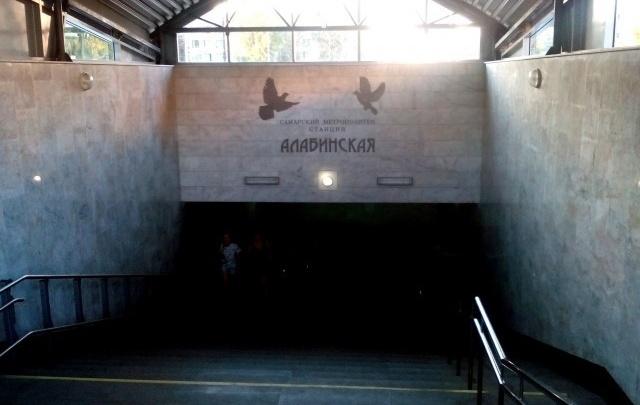В Самаре спроектируют и оборудуют второй вестибюль станции метро «Алабинская»