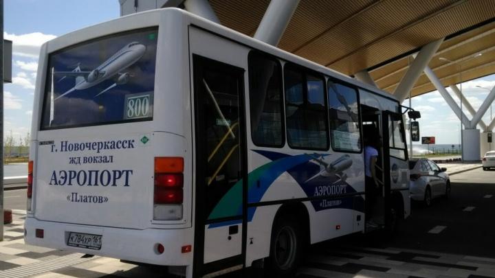 Стали ненужными: из Новочеркасска в Платов отменили два рейса