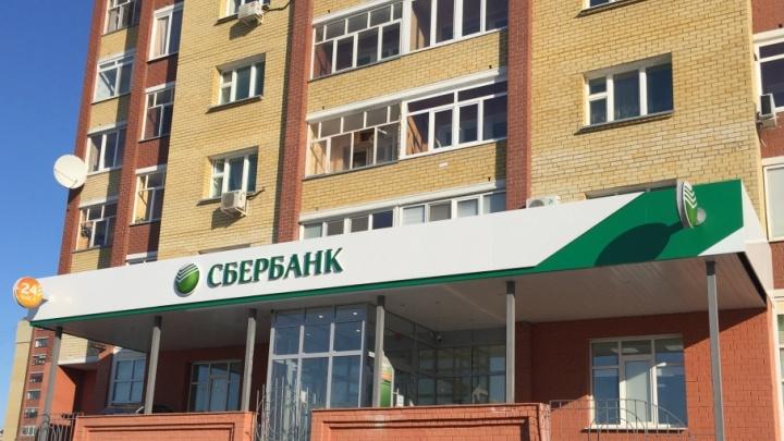 В Тюмени открылся обновленный офис Сбербанка