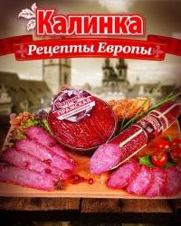Сырокопченая колбаса «Калинка» – на вашем столе