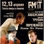 Питерский Гамлет с московской пропиской