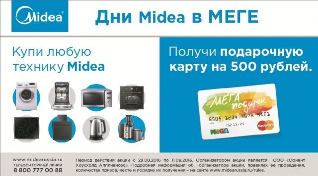 Подарочный сертификат за покупку: в «Меге» пройдут дни Midea