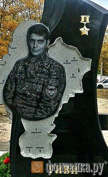 Могила полевого командира Михаила Толстых с позывным Гиви