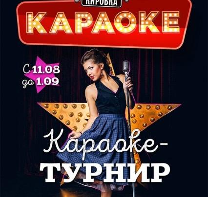 В Челябинске пройдет турнир по караоке