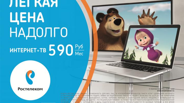«Ростелеком» объявляет акцию «легкая цена» на «Домашний интернет» и «Интерактивное ТВ»