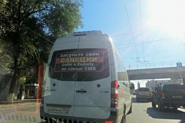 На тему санкций уже давно исчерпывающе высказались волгоградские маршрутчики