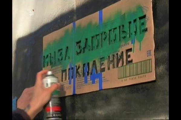 Клин клином: активисты закрашивают наркорекламу той же баллонной краской