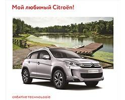 В Волгограде подвели итоги конкурса «Мой любимый Citroen»