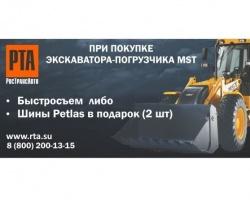 «Ространсавто» дарит скидку при покупке погрузчика MST