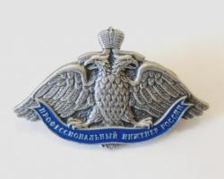Специалисты Челябэнергосбыта победили в конкурсе «Инженер года – 2012»