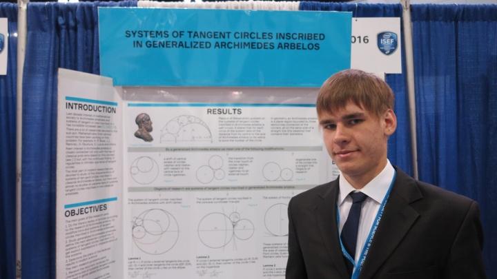 Арбелосы Архимеда: как юный математик из Ростовской области покорял США