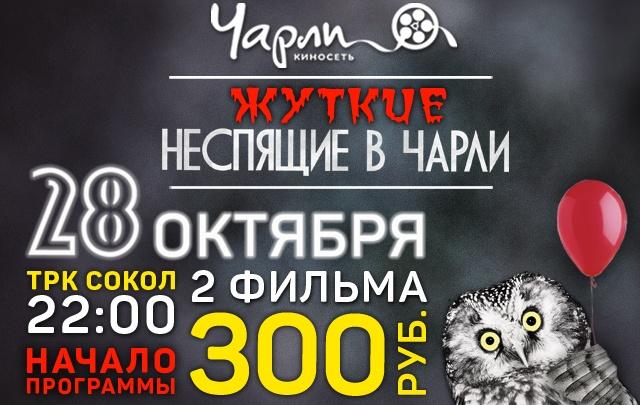 Жуткие неспящие: ростовчан ждет самая страшная ночь октября