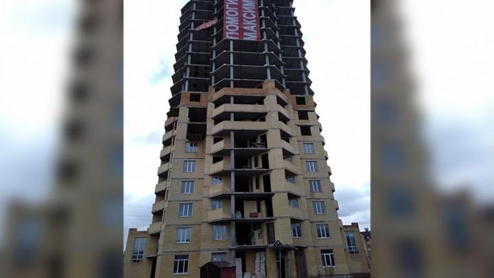 Минстрой Прикамья прокомментировал акцию дольщиков ЖК «Столичный», разместивших плакат «Помоги! Максим!»