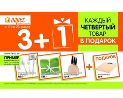 «Ларес» дарит весенние подарки – 4-й товар бесплатно