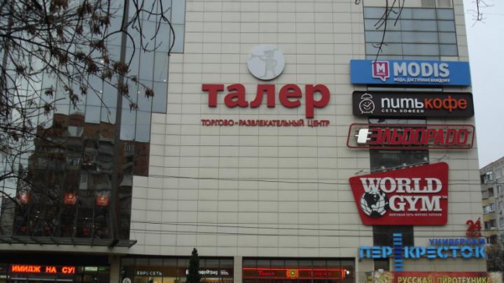 В Ростове эвакуировали посетителей из ТЦ «Талер»