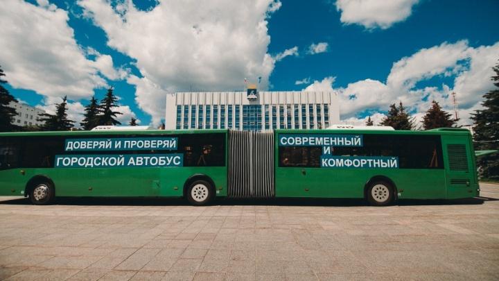 По улицам Тюмени начал ездить новый автобус-гармошка
