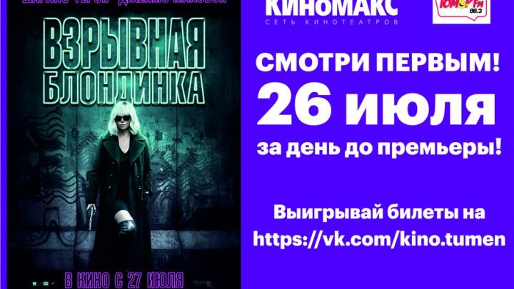 Тюменский кинотеатр разыгрывает десять билетов на премьеру остросюжетного фильма