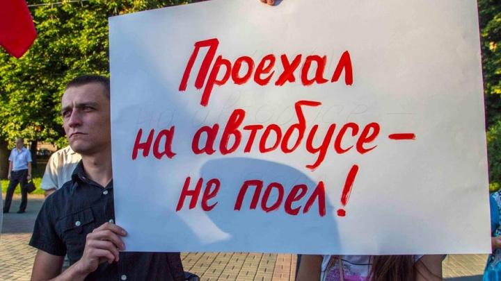 В Волгограде на митинг против повышения тарифов ЖКХ вышло 250 человек