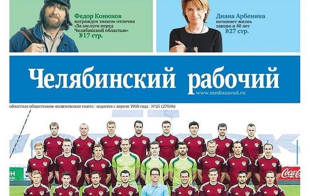 Суд признал банкротом старейшую газету Челябинской области