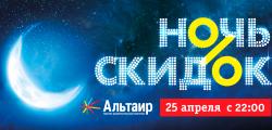 Ночь скидок в ТРК «Альтаир»