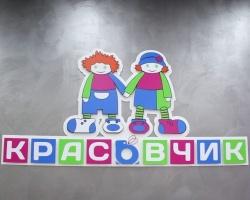 Магазин «Красовчик» предлагает качественную детскую обувь