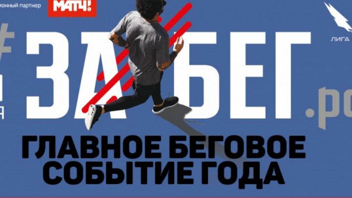В Ростове состоится этап первого всероссийского полумарафона