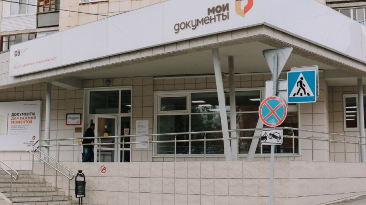 Банки и торговые центры: пермский МФЦ ищет места для обслуживания предпринимателей