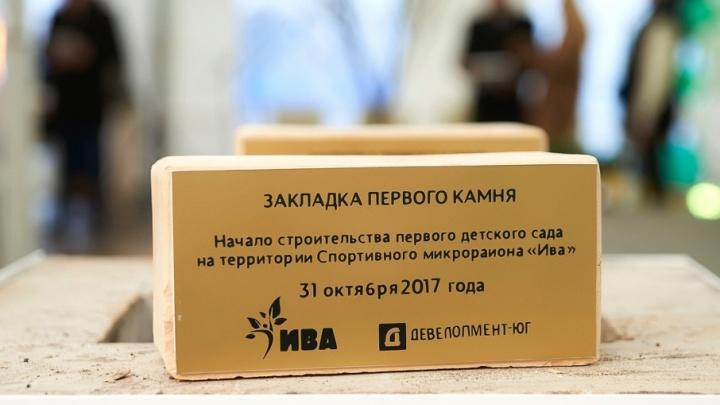 В спортивном микрорайоне «Ива» заложили первый камень детского сада